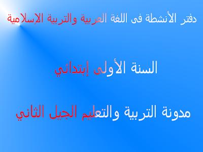 دفتر الأنشطة فى اللغة العربية والتربية الإسلامية والتربية المدنية سنة الأولى إبتدائي الجيل الثاني 2019-2020