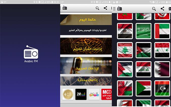 تطبيق الأندرويد راديو العرب Arabic Fm  للإستماع إلى جميع المحطات الإذاعية العربية