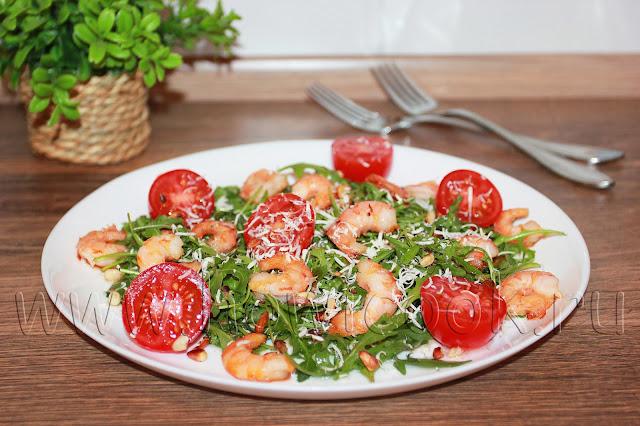рецепт салата с креветками, рукколой и кедровыми орехами