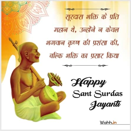 Surdas Jayanti Status In Hindi