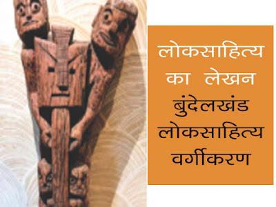 लोकसाहित्य का इतिहास लेखन |लोक साहित्य का वर्गीकरण बुन्देलखंड | Lok Sahitya Bundelkhand