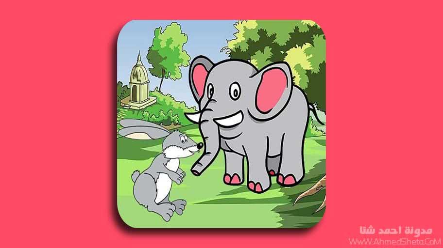 تنزيل تطبيق قصص و حكايات للأطفال للأندرويد 2019 | أفضل تطبيق حكايات وقصص مكتوبة ومصورة للأطفال بدون نت