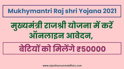 Mukhymantri Raj shri Yojana 2021