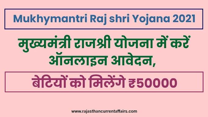 Mukhymantri Raj shri Yojana 2021: मुख्यमंत्री राजश्री योजना में करें ऑनलाइन आवेदन, बेटियों को मिलेंगे ₹50000