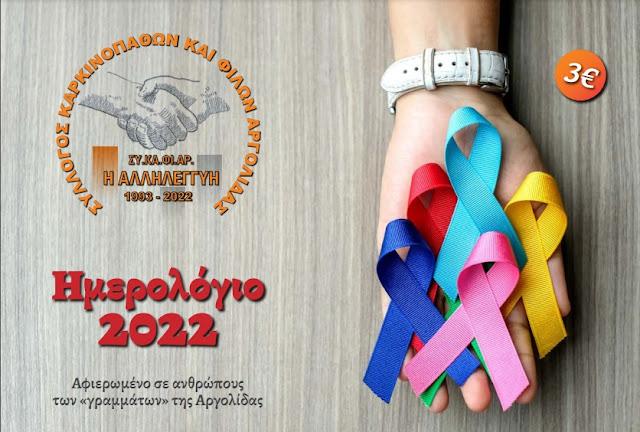Διαθέσιμο το ημερολόγιο του 2022 από τον Σύλλογο Καρκινοπαθών και Φίλων Αργολίδας