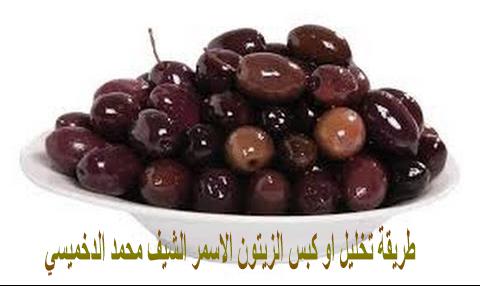 طريقة تخليل او كبس الزيتون الاسمر الشيف محمد الدخميسي