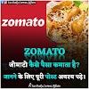 क्या आप जानते हैं कि Zomato का मतलब ऑनलाइन खाना ऑर्डर करना है? पर इसके अलवा Zomato और भी एक्स्ट्रा काम करता है और उससे पैसे कमाता है।