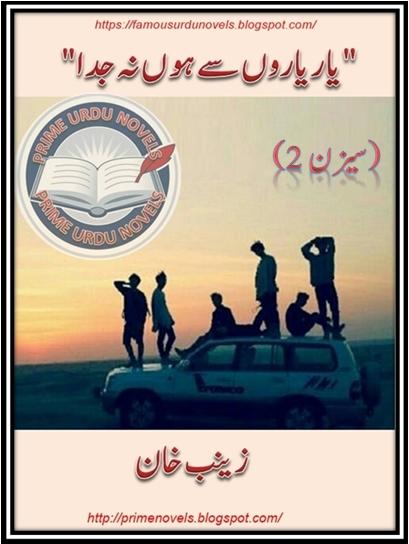 Free download Yaar yaaron se hon nah juda novel by Zainab Khan Season 2 Part 5 pdf