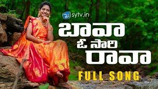 Bava O Sari Rava Song Download | New Folk Telugu Dj Song 2020