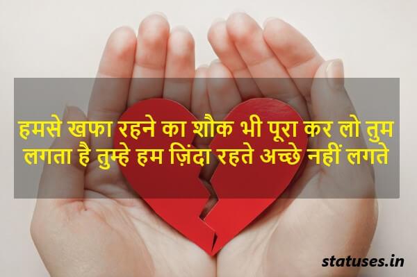 Sad Love Quotes in Hindi for Whatsapp Status
