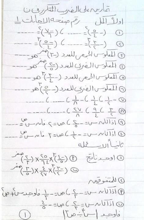مذكرة مادة الرياضيات أسئلة وإجابات