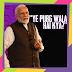 PM Modi on PUBG. Modi said: Ye PUBG wala hai kya?