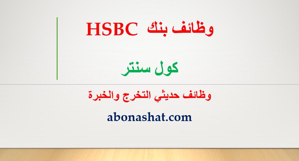 وظائف بنك HSBC 2020   اعلن بنك HSBC  عن احتياجة لوظيفة كول سنتر بالبنك بجميع الفروع    وظائف لحديثي التخرج والخبرة  HSBC Bank Jobs2020