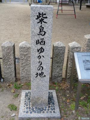 柴島神社 柴島晒ゆかりの地石柱