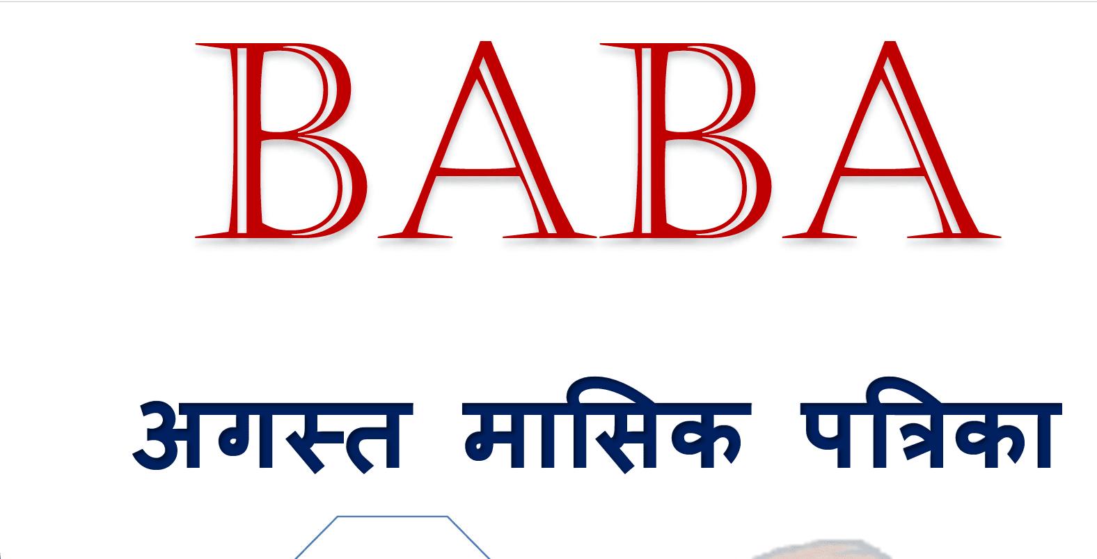 IAS baba मासिक करंट अफेयर्स अगस्त 2020