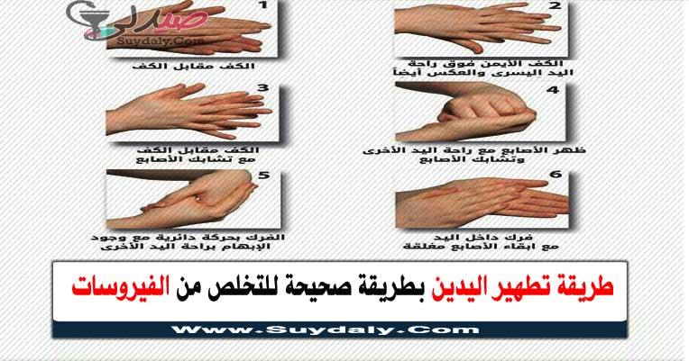 طريقة تطهير اليدين بطريقة صحيحة لحماية نفسك من فيروس كورونا (كوفيد-19) وفيروس هانتا الجديد
