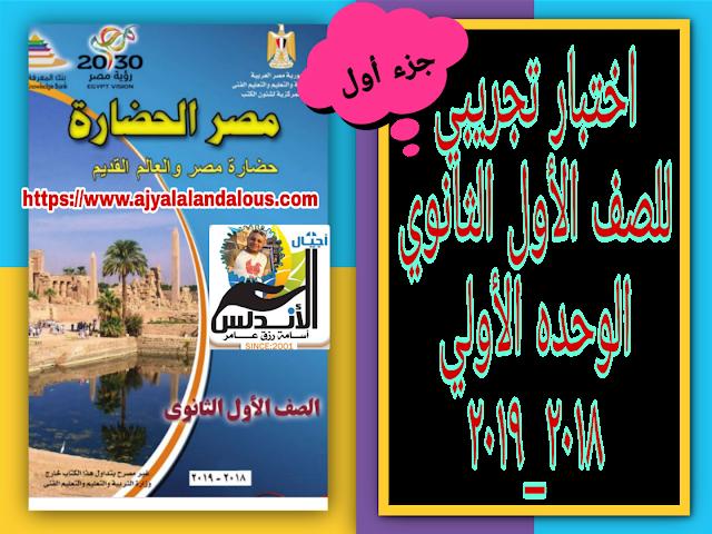 امتحان تجريبي | الصف الاول الثانوي | تاريخ | مصر الحضارة | الوحدة الاولي | جزء اول .