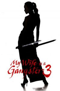 My Wife Is a Gangster 3 (Jopog manura 3) (2006)