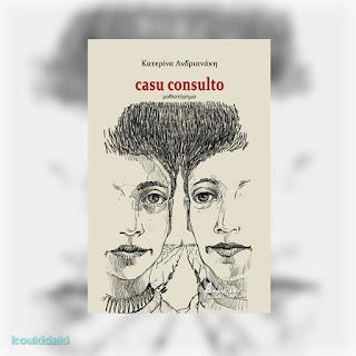 Casu Consulto, Κατερίνα Ανδριανάκη