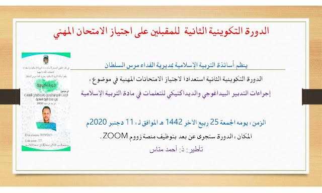 للمقبلين على الامتحان المهني إجراءات التدبير البيداغوجي والديداكتيكي للتعلمات في مادة التربية الاسلامية