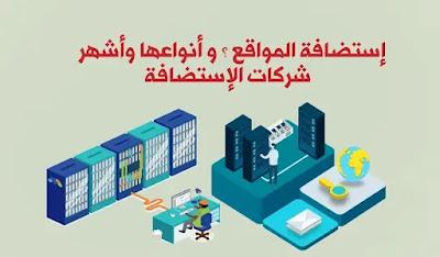 ما هي استضافة المواقع وأنواع الاستضافة وافضل شركات الاستضافة