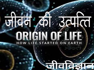 जीवन की उत्पत्ति| Prithvi par Jivan ki utpattti