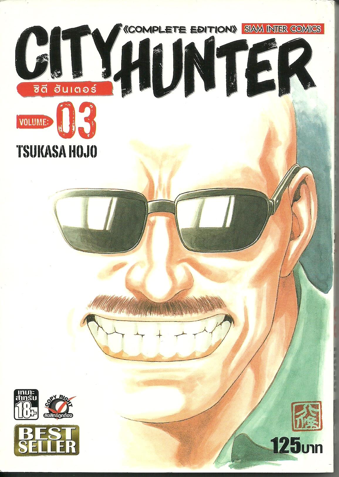 City Hunter-เล่ม 3