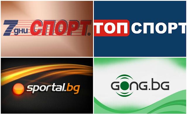 Български спортни вестници и сайтове