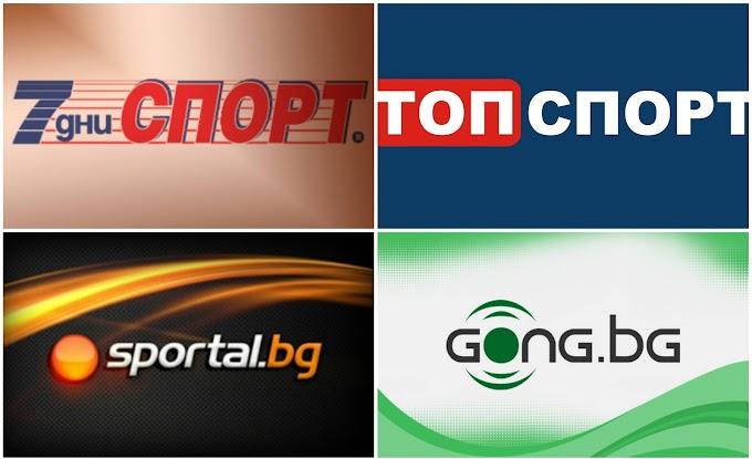 Каталог онлайн български спортни вестници и сайтове