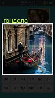 по каналу в Венеции плывет гондола пустая с гондольером 667 слов 16 уровень