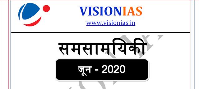 Vision IAS Current Affairs Hindi June 2020