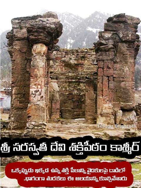 saraswati kashmir