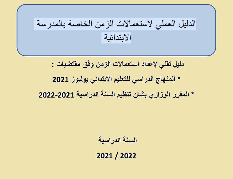 الدليل العملي لاستعمالات الزمن الخاصة بالمدرسة الابتدائية pdf
