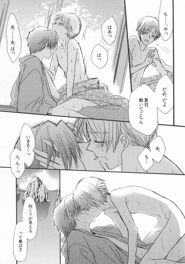 Trang 15 - Ito Yuuyu - Natsume Yuujinchou Doujinshi (- Shisui) - Truyện tranh Gay - Server HostedOnGoogleServerStaging
