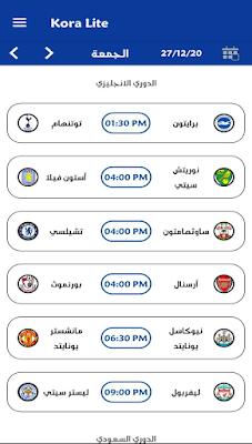 أهم مباريات اليوم بث مباشر