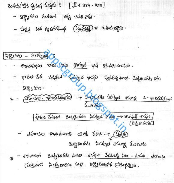 Ap History Material In Telugu Pdf