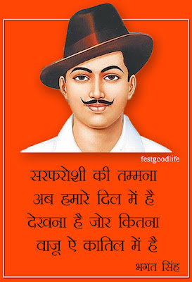 bhagat singh ke suvichar  photo