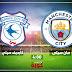 مشاهدة مباراة مانشستر سيتي وكارديف سيتي بث مباشر اليوم 22-9-2018 الدوري الإنجليزي
