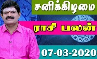 Raasi Palan 07-03-2020 | Dhina Palan | Astrology | Tamil Horoscope