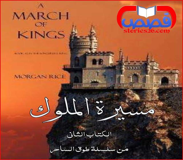 رواية مسيرة الملوك لـ مورغان رايس