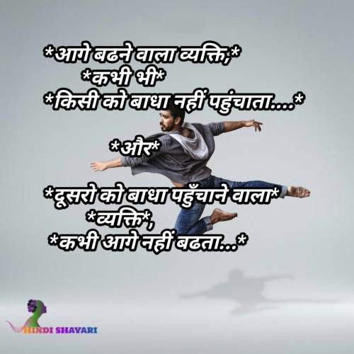 Hindi shayari-Hindi motivational shayari