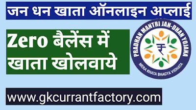 Jan Dhan Khata Online Apply, जन धन खाता ऑनलाइन अप्लाई , Jan Dhan Account Online, Prandhan Mantri Jan Dhan Yojana Online Apply Application Form