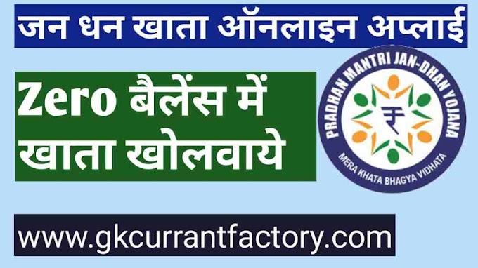 (Jan Dhan Khata) जन धन खाता ऑनलाइन अप्लाई Step By Step Process