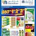 Carrefour Kuwait - 850Fils, 1KD, 2KD & 3KD Offers