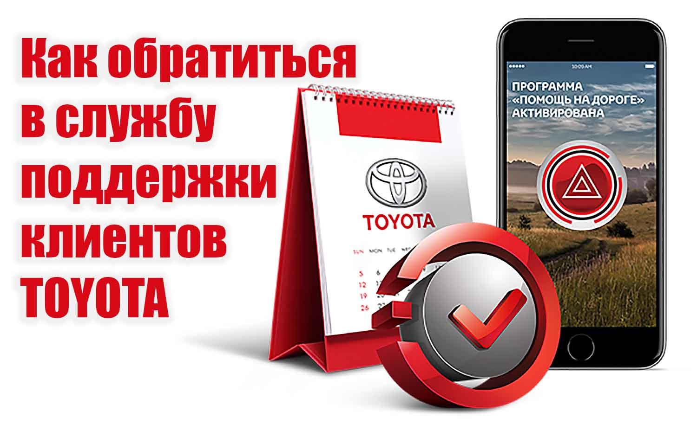 Поддержка Toyota в России