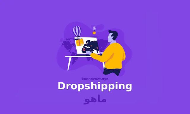 ما هو دروبشيبينغ وفوائده Dropshipping؟