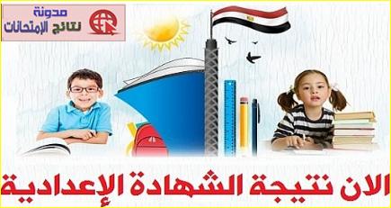 محافظة القاهره : نتيجة الشهادة الاعداديه بالصف الثالث الاعدادى 2018 الترم الاول