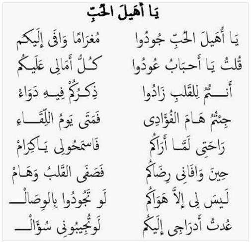 Lirik Bacaan Sholawat Ya Uhailal Hubbi - Lengkap Arab, Latin dan Artinya