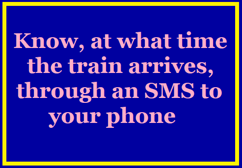 Know, at what time the train arrives, through an SMS to your phone /2019/08/know-at-what-time-train-arrives-through-an-sms-to-your-phone.html