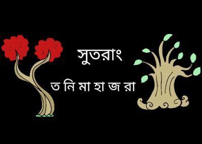 সুতরাং   -    তনিমা হাজরা